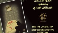 Take Action: Sign USPCN's Petition to #StopAD: sign your name to take a stand against the Israeli policy of administrative detention! All Out for Detroit! June 13th 2016: sign up […]
